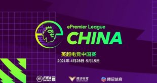 ePremier League to launch in China!