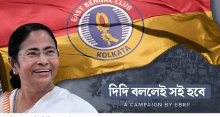 East Bengal supporters urge West Bengal chief minister to intervene in problems of red & gold!